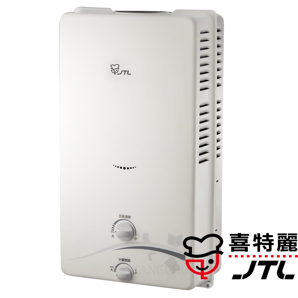 喜特麗 JT-H1211 銅製水盤一般12L屋外型熱水器