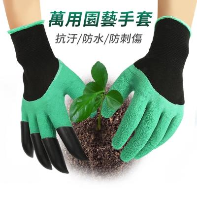 幸福揚邑 防水種菜種花園藝工作保護彈性乳膠挖土手套