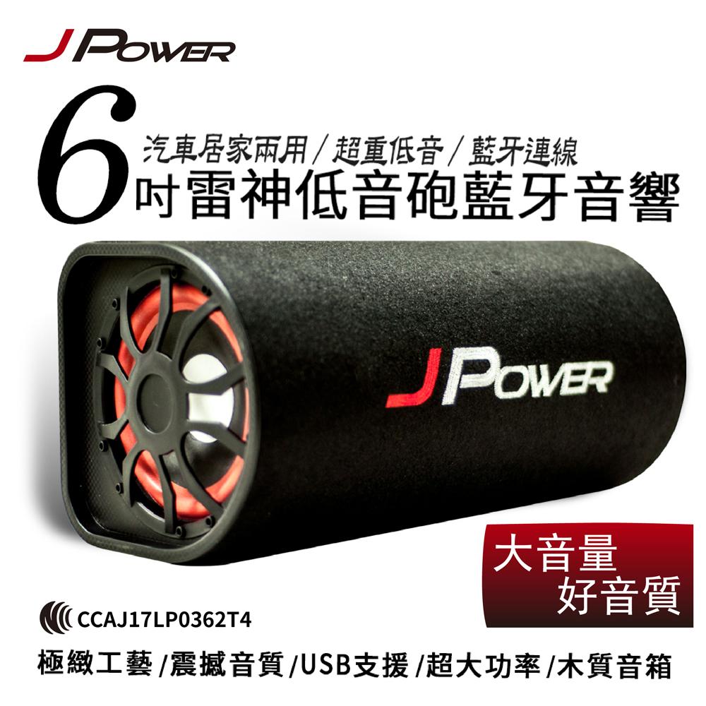 杰強JPOWER 6吋雷神低音砲藍牙音響