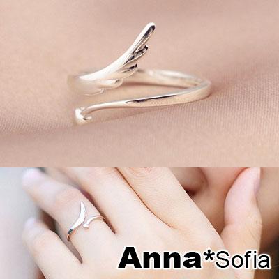 【3件5折】AnnaSofia 輕細羽翼 925純銀開口戒指