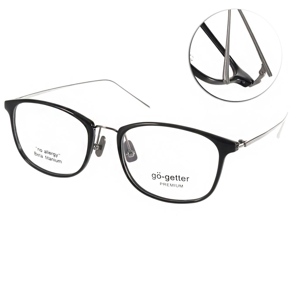 Go-Getter眼鏡 韓系高質感/黑-銀#GO3017 C01