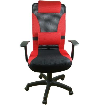 ★限時下殺★Mr. chair 護腰美人透氣辦公椅/電腦椅(二色)