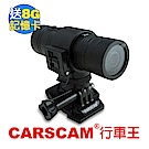 CARSCAM 行車王 S3 1080P 防水充電線行車記錄器-急速配