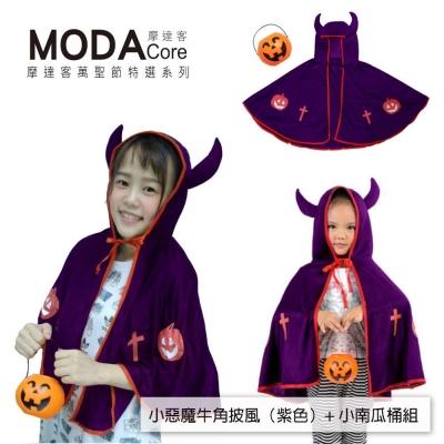 摩達客 萬聖節派對道具-小惡魔牛角南瓜披風(紫色)+小南瓜桶組合