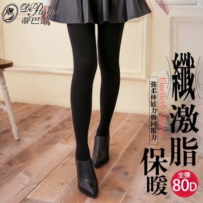 蒂巴蕾 纖激脂 100% 天鵝絨褲襪-80D
