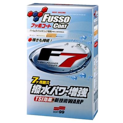 日本SOFT 99 F7 210天鍍膜劑(銀及淺色車用)-急速配