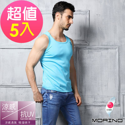 男內衣 吸汗速乾涼感背心U領背心  水藍(超值5件組)  MORINO