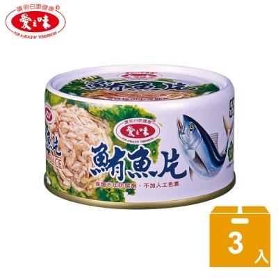 愛之味 鮪魚片(185gx3入)