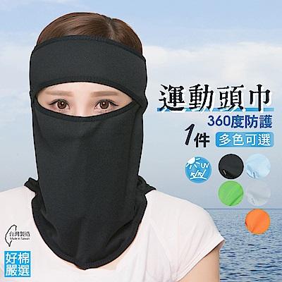 台灣製全面頸部包覆面罩防曬遮陽防塵頭套防風口罩頭巾防蚊蟲
