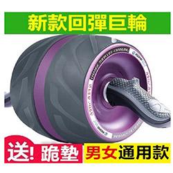 新款渦輪回彈健腹輪