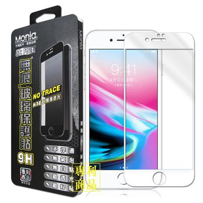 MONIA iPhone 8 Plus 5.5吋 滿版9H鋼化極度透光無痕玻璃膜...