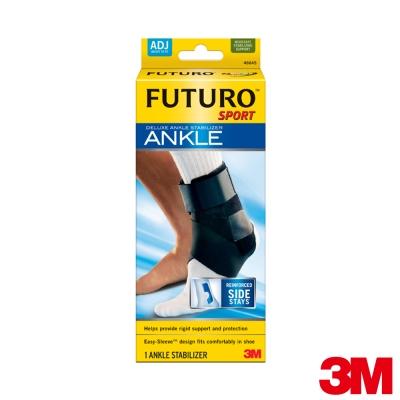 3M  FUTURO 特級穩定型護踝