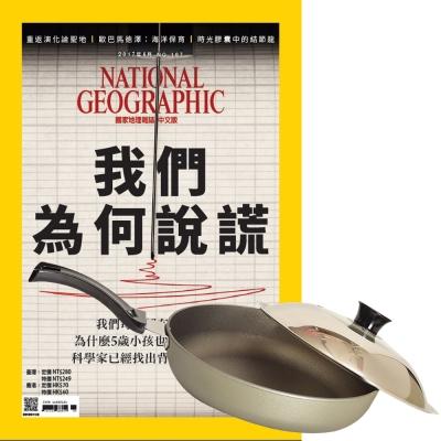 國家地理雜誌 (1年12期) 贈 頂尖廚師TOP CHEF頂級超硬不沾中華平底鍋31cm