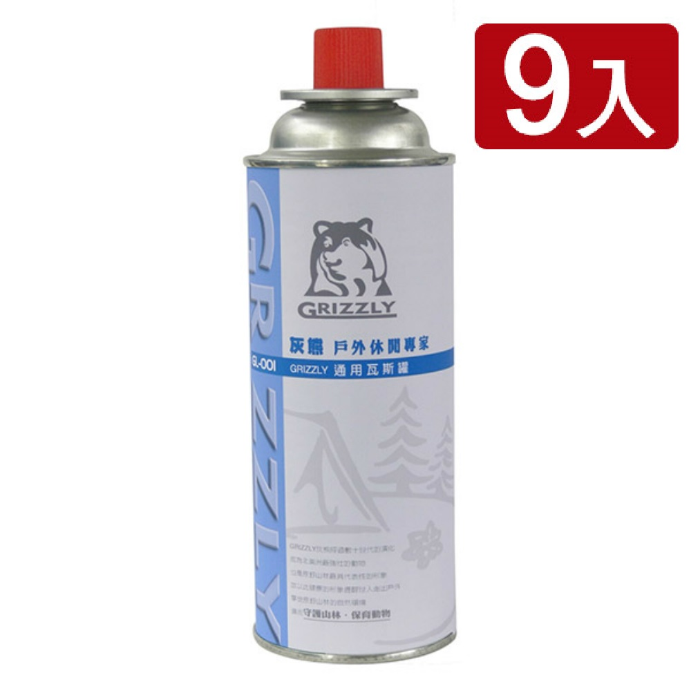 Grizzly灰熊 卡式爐 / 通用型專用瓦斯罐 (9入)