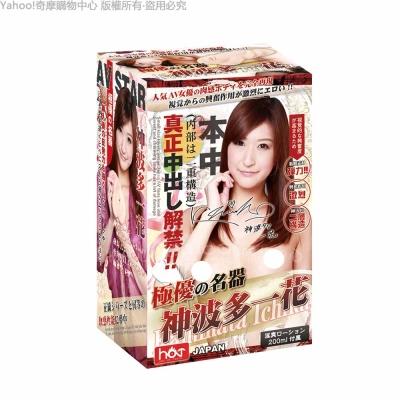 日本HOT 極優名器 雙層構造粉嫩 女優自慰名器 神波多一花