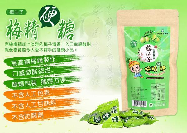 甲仙農會 梅精硬糖(80gx3入)