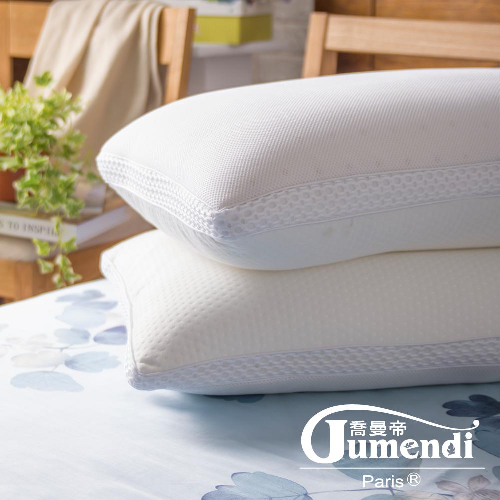 法國Jumendi-品味生活 頂級超透氣乳膠枕-1入