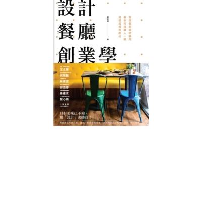 設計餐廳創業學:人氣餐廳設計師教你打造讓人一眼就想踏進來的店