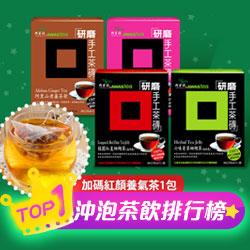 任三盒 研磨黑糖茶飲