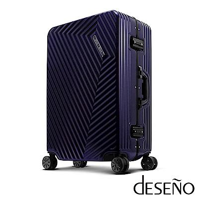 Deseno索特典藏II 26吋細鋁框行李箱(紫羅蘭)