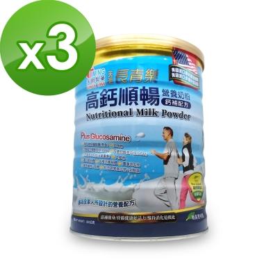 天明製藥 天明長青樂 高鈣順暢營養奶粉(補鈣配方)(900g/罐)*3入組