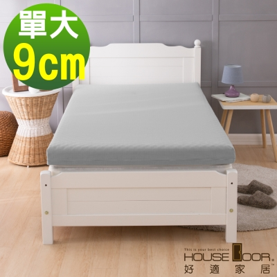 House Door 吸濕排濕布套 波浪型9公分厚 竹炭記憶床墊 單大3.5尺