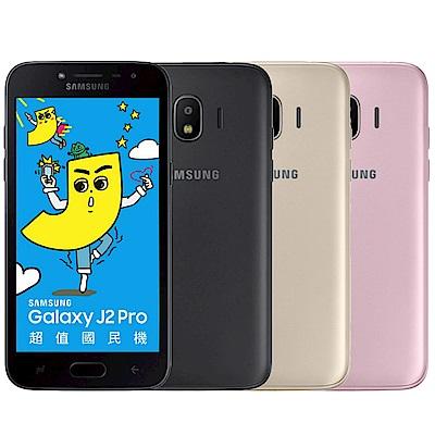 SAMSUNG Galaxy J2 Pro 三卡雙帳號5吋智慧手機
