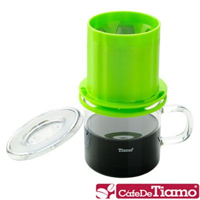 Tiamo 圓錐免濾紙獨享杯-翠綠色(HG2325)