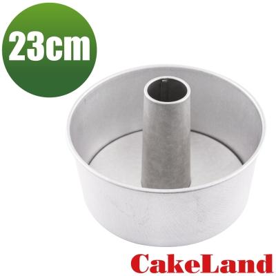 日本CAKELAND 戚風蛋糕模-23CM