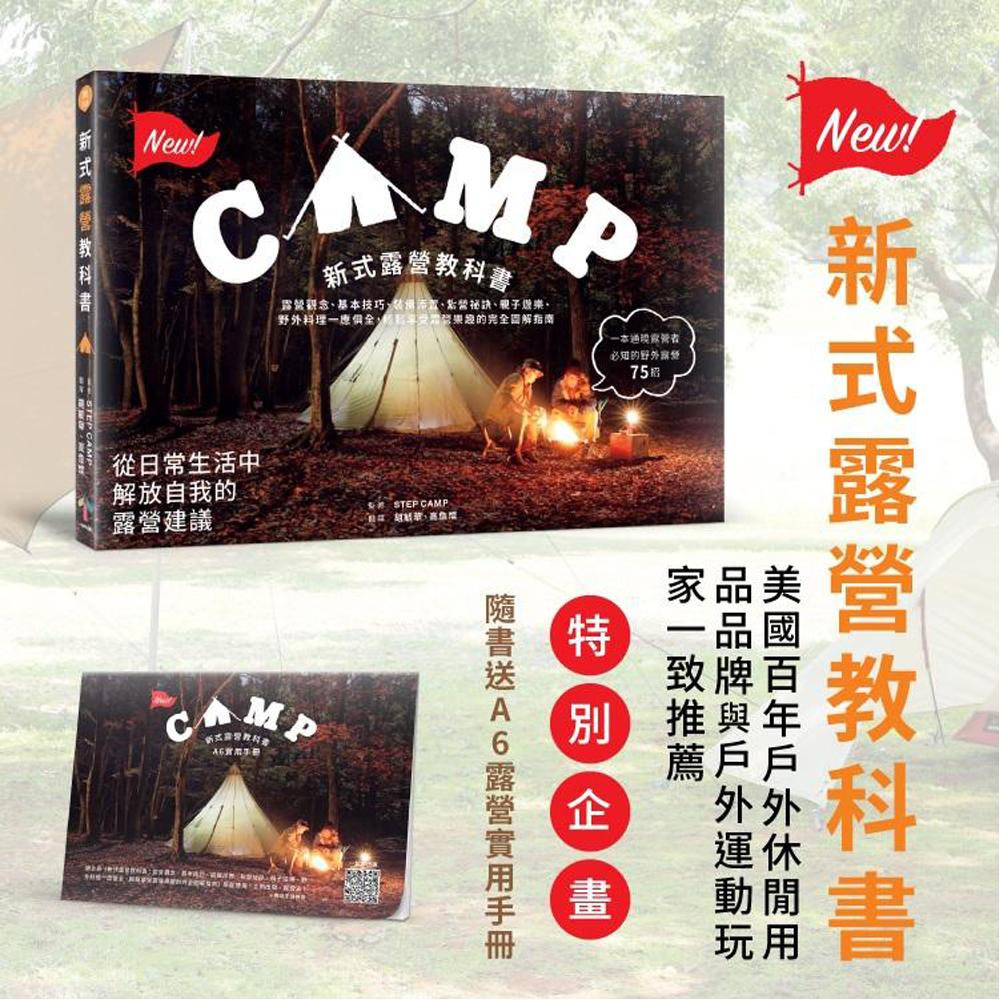 新式露營教科書:露營觀念、基本技巧、裝備添置、紮營祕訣、親子遊樂、野外料理一應俱全