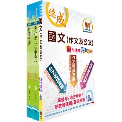 臺灣港務師級(財務)套書(贈題庫網帳號、雲端課程)
