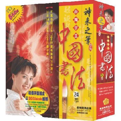 台灣字王-中國書法