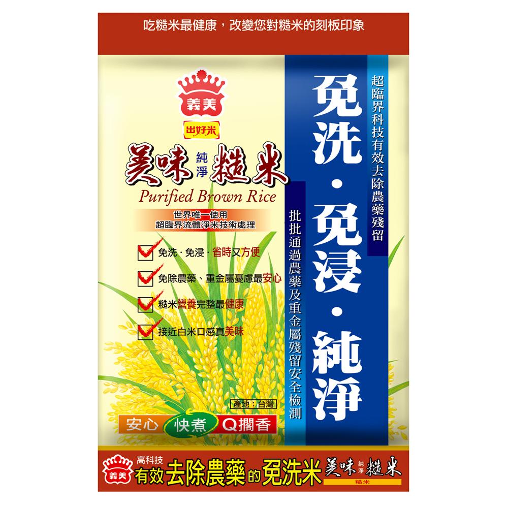 (活動)義美 出好米 純淨糙米(2.6kg)