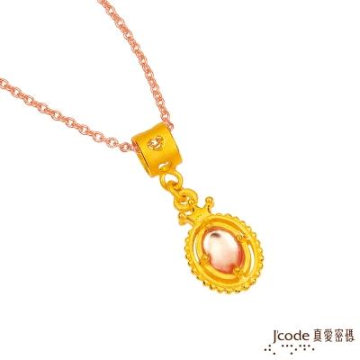 J code真愛密碼金飾 小公主黃金墜子 送項鍊