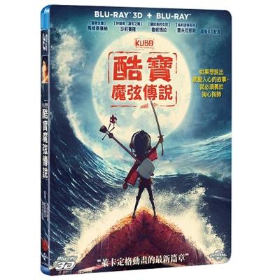 酷寶-魔弦傳說雙碟版-2D-3D-藍光-BD