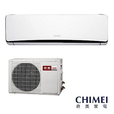 CHIMEI奇美 5-8坪定頻冷專分離式冷氣RB-S36CT2/RC-S36CT2