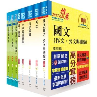 鐵路特考員級(電子工程)套書(贈題庫網帳號、雲端課程)
