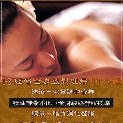 (台北)薇朵莉亞舒體美療館 12經絡全身放鬆理療90分鐘