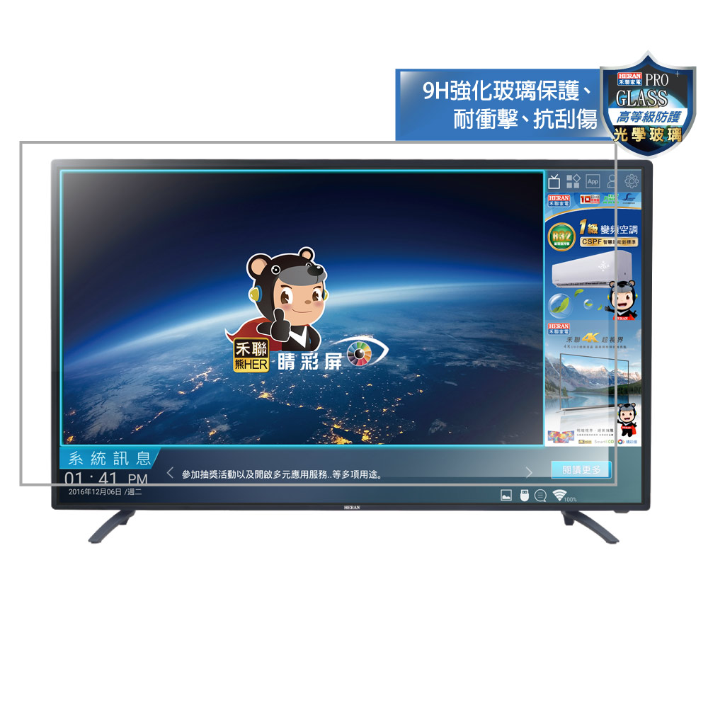 HERAN 禾聯 43吋 9H強化玻璃保護液晶電視 HD-43XA2