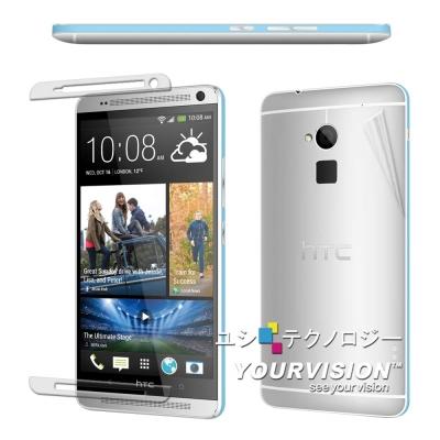 HTC One max T6 803S 主機機身(前+後)專用保護膜 保護貼(含...