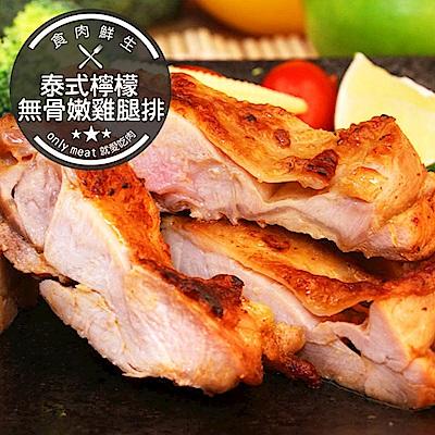 【食肉鮮生】泰式檸檬無骨嫩雞腿排(230g±5%/片)(任選)
