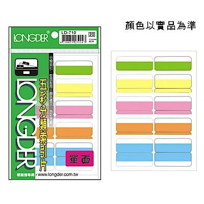 龍德 LD-710 單面五彩索引標籤/索引片 (20包/盒)