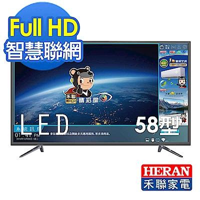 HERAN禾聯 58型 智慧聯網LED液晶顯示器 HC-58EA1