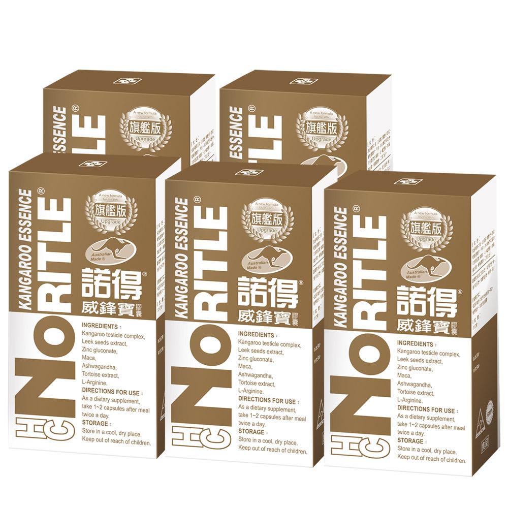 諾得威鋒寶旗艦版膠囊(30粒x5盒)