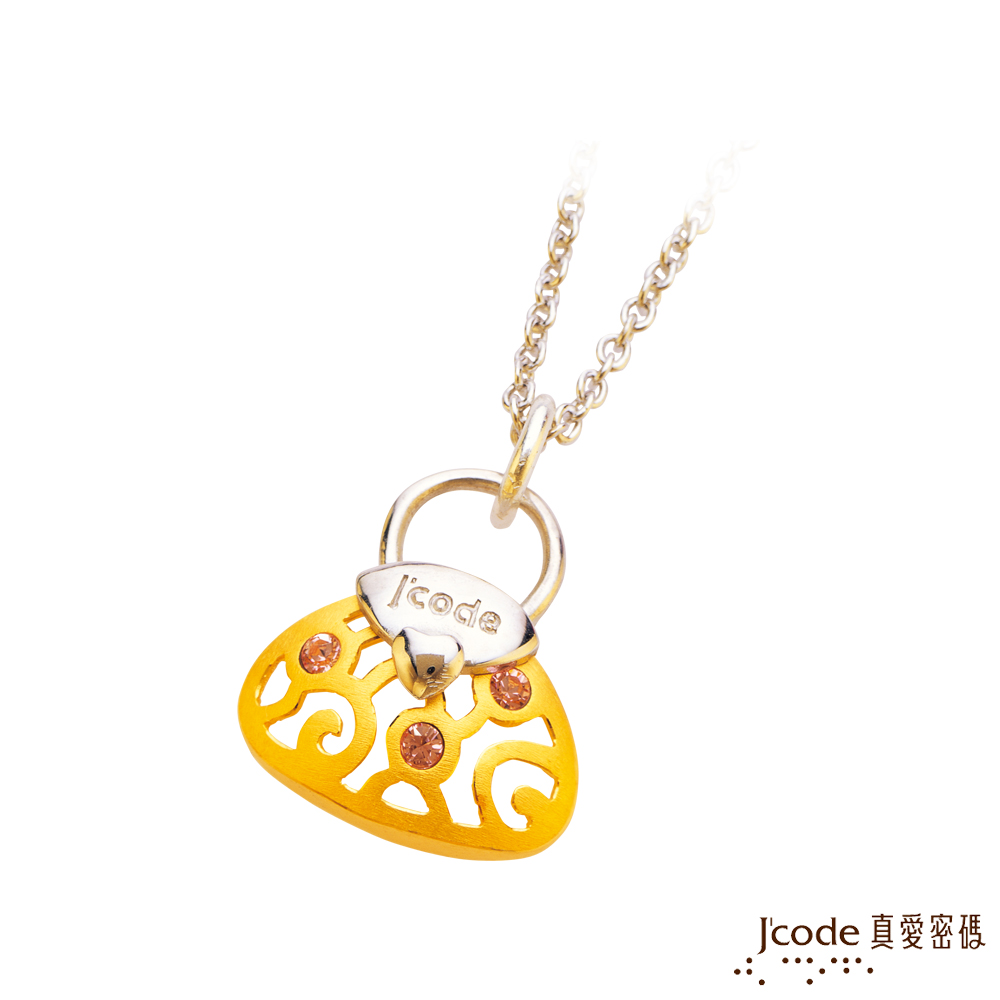 J'code真愛密碼 晚宴包黃金/純銀墜子 送白鋼項鍊