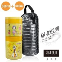仙德曼 SADOMAIN 法國少女輕量食物罐旅行組350ml+600ml-黃色