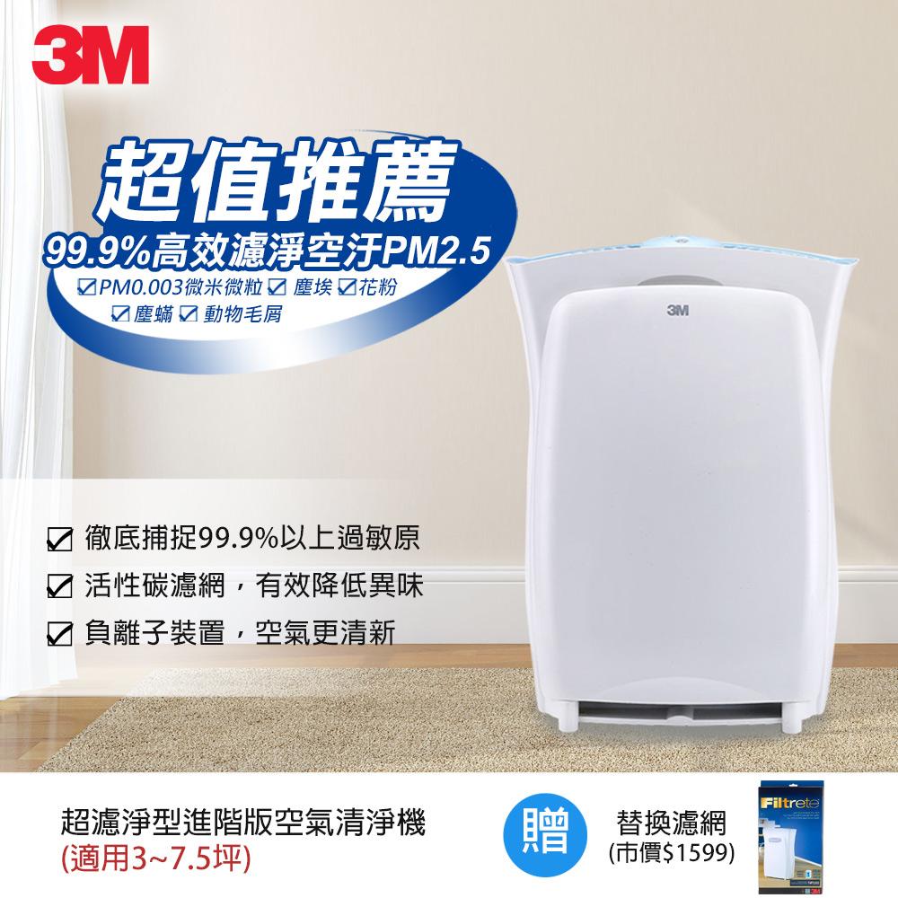 3M 淨呼吸超濾淨型空氣清淨機(進階版)-適用3~7.5坪+專用濾網