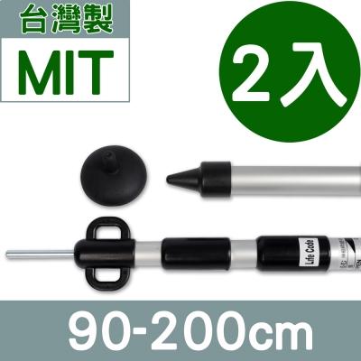 LIFECODE 鋁合金三截伸縮營柱桿(90-200cm) (2入)
