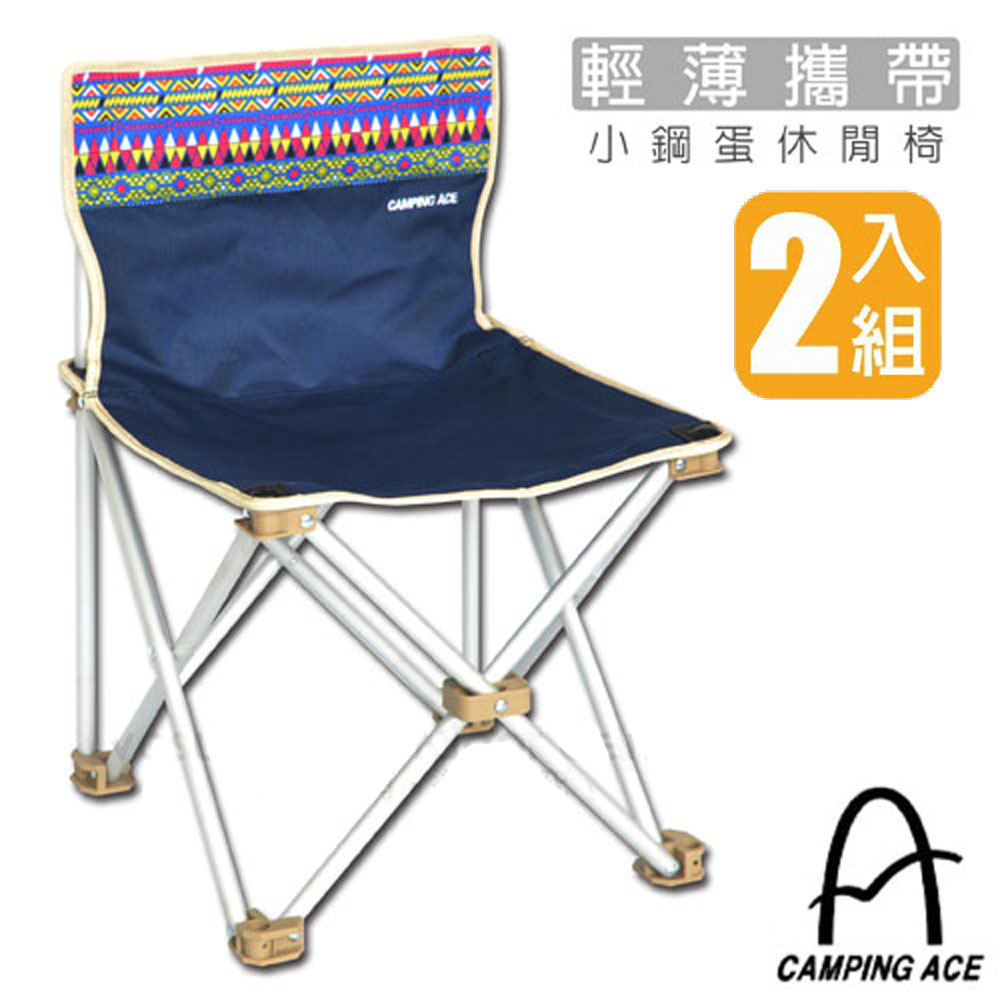 【野樂 CAMPING ACE】民族風升級版 小鋼蛋休閒椅.兒童椅(2入)_藍