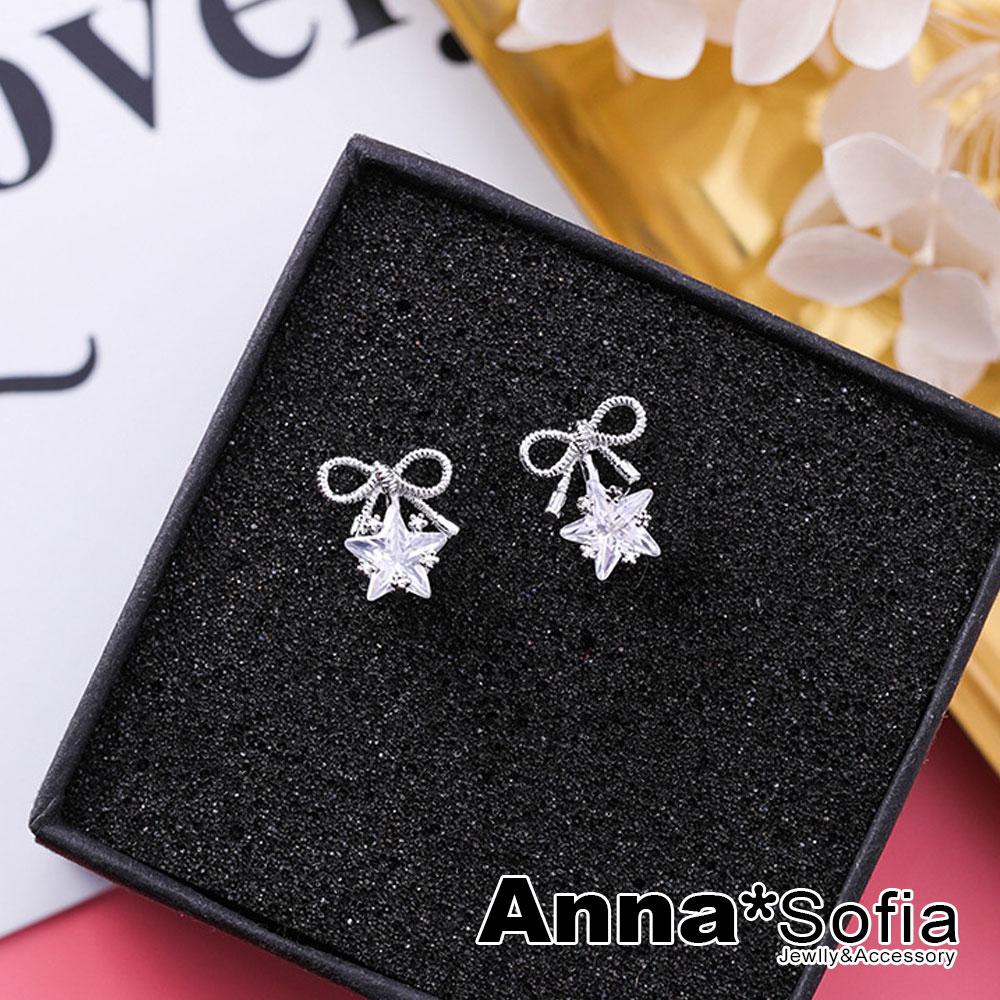 【3件5折】AnnaSofia 星耀綁蝶結 925銀針耳針耳環(銀系)